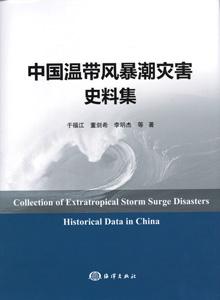 中国温帯風暴潮災害史料集