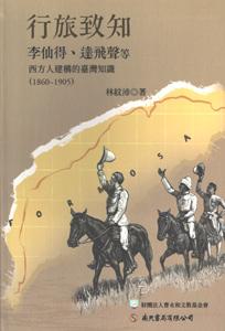 行旅致知:李仙得,達飛声等西方人建構的台湾知識(1986-1905)