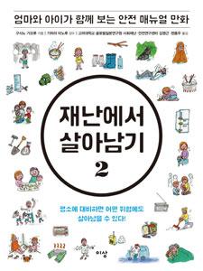 おかあさんと子どものための防災&非常時ごはんブック(韓国本)