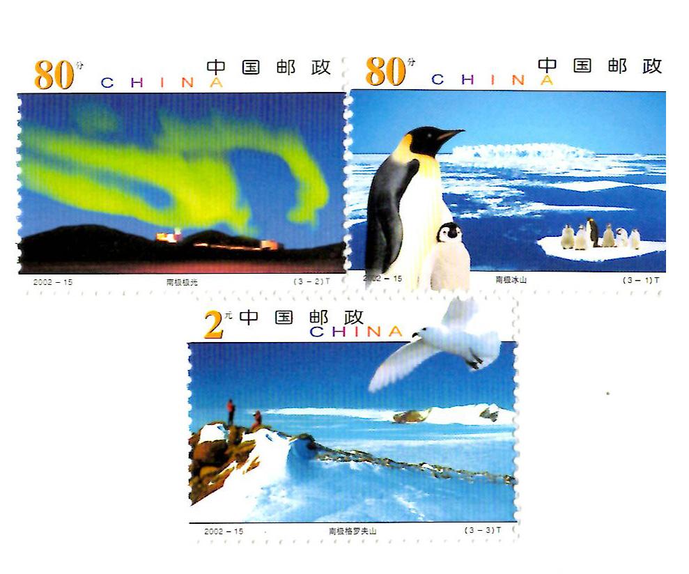 【切手】2002-15T 南極風光(3種)