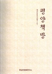 平壌の本屋(韓国本)