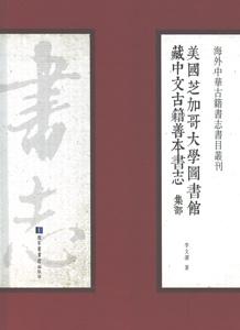 美国芝加哥大学図書館中文古籍善本書志·集部