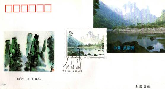 【切手】1994-12TM 初日カバ-武陵源(小型シ-ト)(ワケあり)(図柄山)