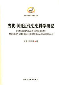 当代中国近代史史料学研究