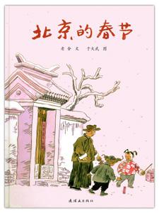 北京的春節