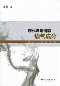 現代漢語情態語気成分的関聯機制研究