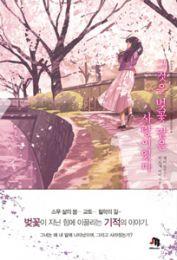 それは桜のような恋だった(韓国本)