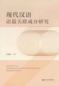 現代漢語語篇関聯成分研究
