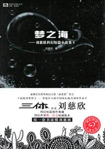 夢之海―劉慈欣科幻短篇小説集2
