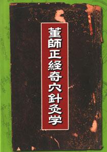 【和書】董師正経奇穴針灸学(再版創刊)