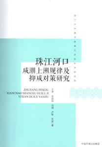 珠江河口咸潮上溯規律及抑咸対策研究