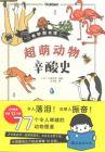 奇妙図書館 超萌動物辛酸史(泣けるいきもの図鑑)