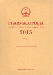 中華人民共和国薬典(2015年版)[英文版]全4冊