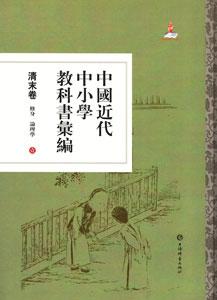 中国近代中小学教科書彙編-清末巻(修身 論理学)全6冊