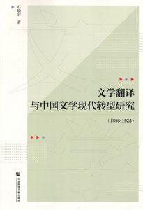 文学翻訳与中国文学現代転型研究:1898-1925