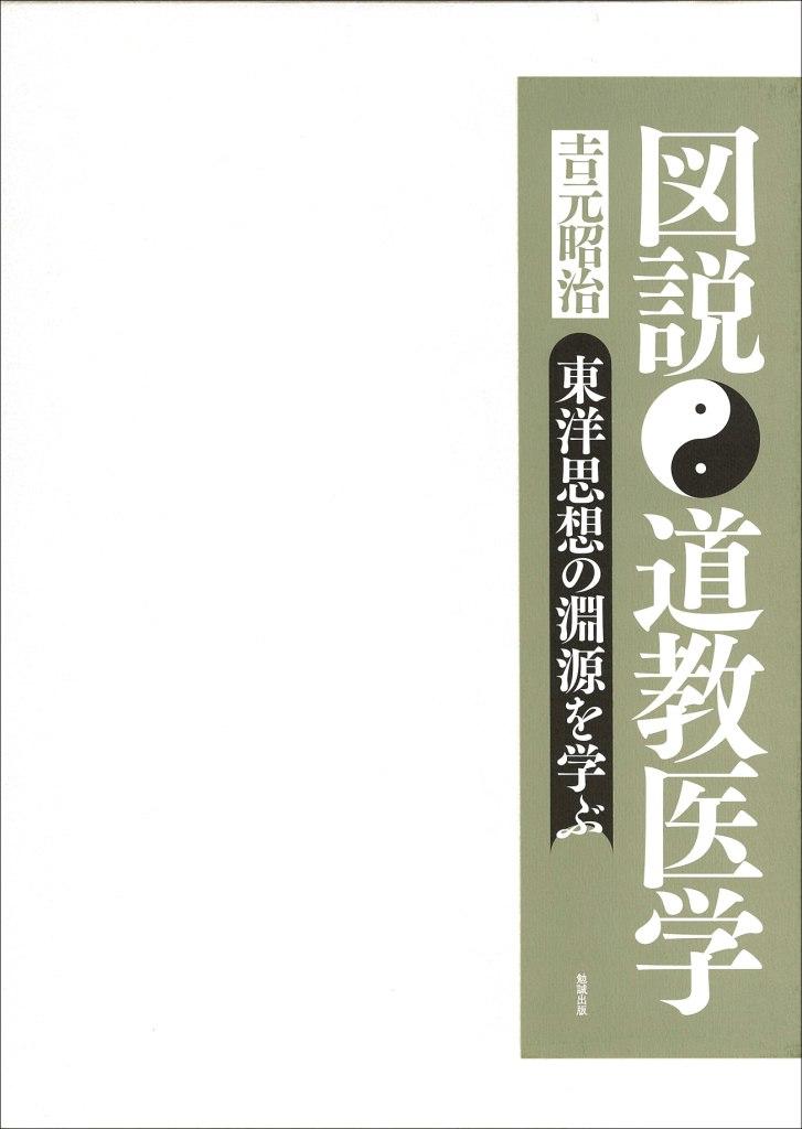 【和書】図説道教医学―東洋思想の淵源を学ぶ