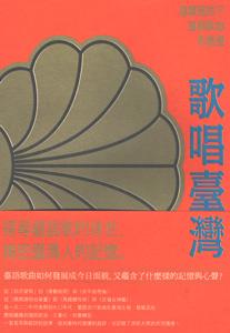 歌唱台湾:連続殖民下台語歌曲的変遷