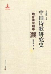 中国詩歌研究史  魏晋南北朝巻