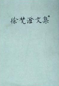 徐梵澄文集 全16冊