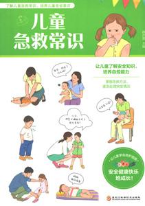 児童急救常識