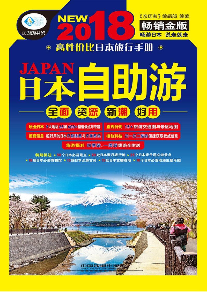 日本自助遊