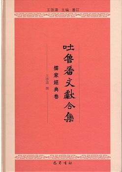 吐魯番文献合集(1)儒家経典巻