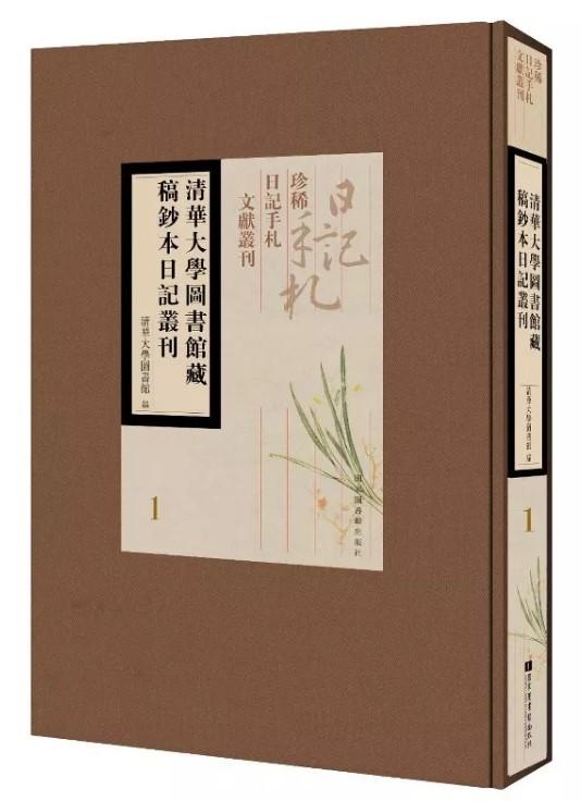 清華大学図書館蔵稿鈔本日記叢刊  全24冊