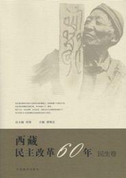 西蔵民主改革60年-民生巻