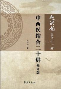 中西医結合二十講(修訂本)