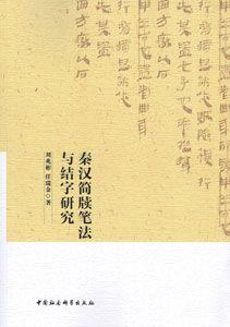 秦漢簡牘筆法与結字研究