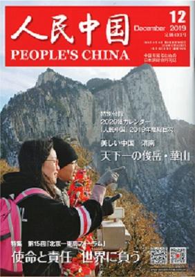 【和書】 人民中国(日文)2019年12月号