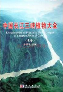 中国長江三峡植物大全  上下巻