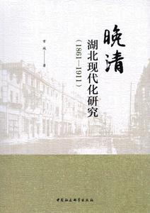 晩清湖北現代化研究:1861-1911