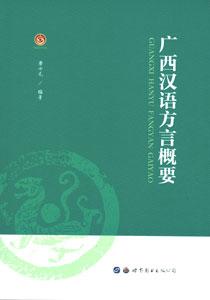 広西漢語方言概要