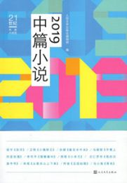 2019中篇小説