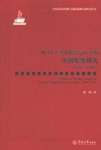 外国人在華拍摂紀録片中的中国形象研究