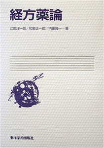 【和書】経方薬論