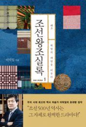 朝鮮王朝実録1太祖 革命の大業を成し遂げる(韓国本)