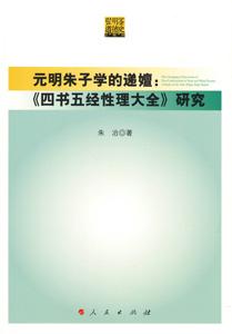 元明朱子学的逓嬗:四書五経性理大全研究
