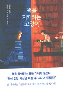 本を守ろうとする猫の話(韓国本)