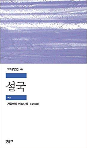 雪国(韓国本)