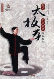 陳式太極拳36式套路分解教学(附DVD)