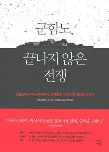 軍艦島、終わらなかった戦争(韓国本)