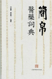 簡帛医薬詞典