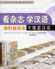 看雑誌学漢語(漢英対照)