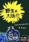 野生的太陽花:学校外場的海報与涂鴉