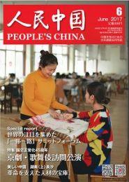 【和書】 人民中国(日文)2017年6月号
