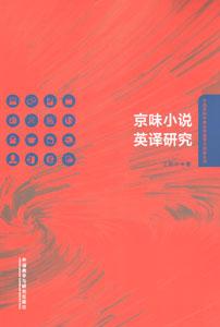 京味小説英訳研究