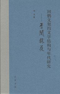回鶻文契約文字結構与年代研究-于闐採花