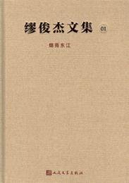 繆俊傑文集  全10巻